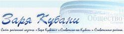 Сайт районной газеты Заря Кубани