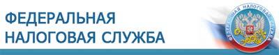 Управление федеральной налоговой службы по Краснодарскому краю