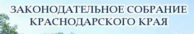 Сайт Законодательного собрания Краснодарского края